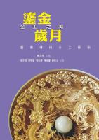 鎏金歲月 金工之美:臺南傳統金工藝術