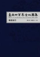 臺南四百年古地圖集