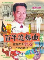 百年追想曲:歌謠大王許石與他的時代
