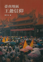 臺南地區王爺信仰