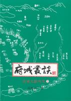 府城叢談:府城文獻研究3