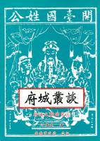 府城叢談:府城文獻研究6