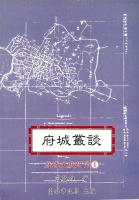 府城叢談:府城文獻研究1