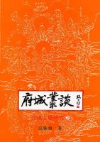 府城叢談:府城文獻研究2