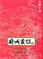 府城叢談:府城文獻研究4