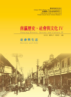 南瀛歷史、社會與文化IV:社會與生活