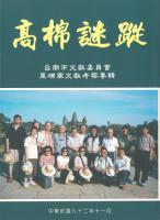 高棉謎蹤──柬埔寨文獻考察專輯