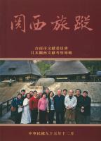 關西旅蹤──日本關西文獻考察專輯