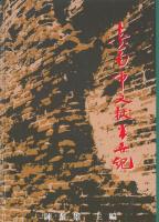 臺南市文獻半世紀