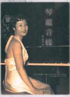 琴蘊音緣:臺灣第一代鋼琴家  張晶晶