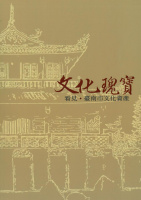 文化瑰寶─看見.臺南市文化資產(日文版)