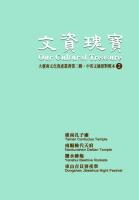文資瑰寶2:大臺南文化資產叢書 第二輯