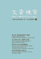 文資瑰寶3:大臺南文化資產叢書 第三輯