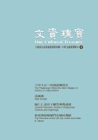文資瑰寶4:大臺南文化資產叢書 第四輯