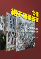 七個絕不放棄的夜:0206臺南震災180小時救援紀實
