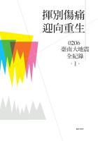 揮別傷痛,迎向重生:0206臺南大地震全紀錄I