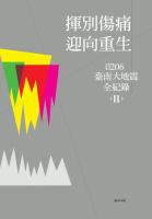 揮別傷痛,迎向重生:0206臺南大地震全紀錄II