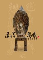 道法萬象(上)─道法在臺灣