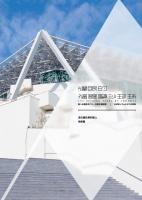 走在通往美的路上 耀眼的福爾摩沙珍珠:臺南市美術館攝影輯