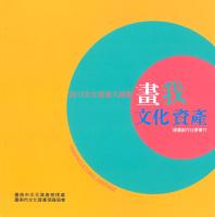 2012文化資產大繪集:畫我文化資產繪圖創作比賽畫刊