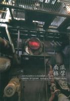 南瀛糖擘:臺南地區糖業文化資產攝影集