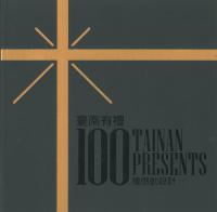 臺南有禮:100種感動設計