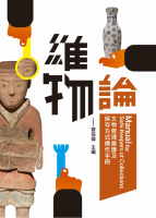 維物論:文物管理維護及保存方式操作手冊