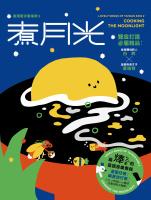 煮月光─臺灣囡仔愛唱歌2