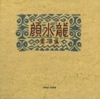顏水龍1990-1994素描集