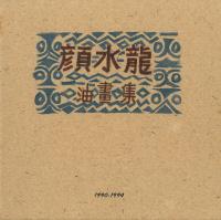 顏水龍1990-1994油畫集