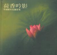 荷香吟影:李國殿荷花攝影集