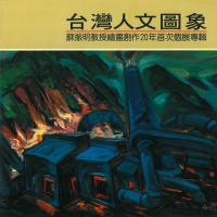台灣人文圖象:蘇振明教授繪畫創作20年首次個展專輯