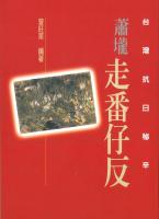 台灣抗日秘辛:蕭壠走番仔反