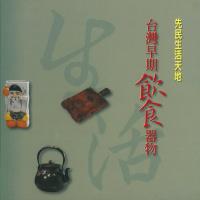 先民生活天地:台灣早期飲食器物