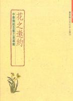 花之邀約─中華傳統花藝之美