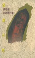 蕃薯兮歌:黃勁連台語歌詩集