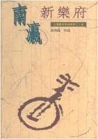 南瀛新樂府:台灣藝術歌曲精華五十首
