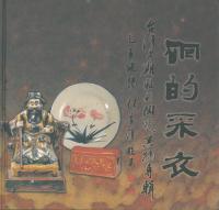 硘的采衣:台灣早期釉彩陶瓷器物專輯