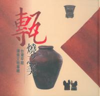 甎燒之美─台灣早期磚燒文物專輯